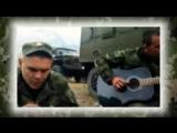 Армейские песни под гитару - Друзья (Ратмир Александров)